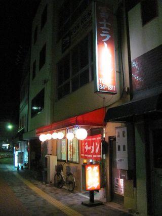 23富士ラーメン