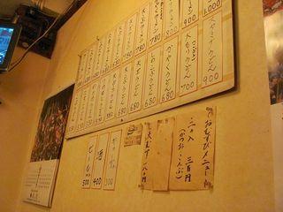 11兵庫軒メニュー01