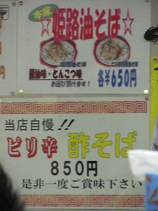 24富士ポップ
