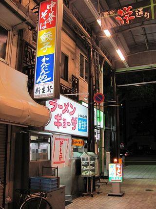 28新生軒02