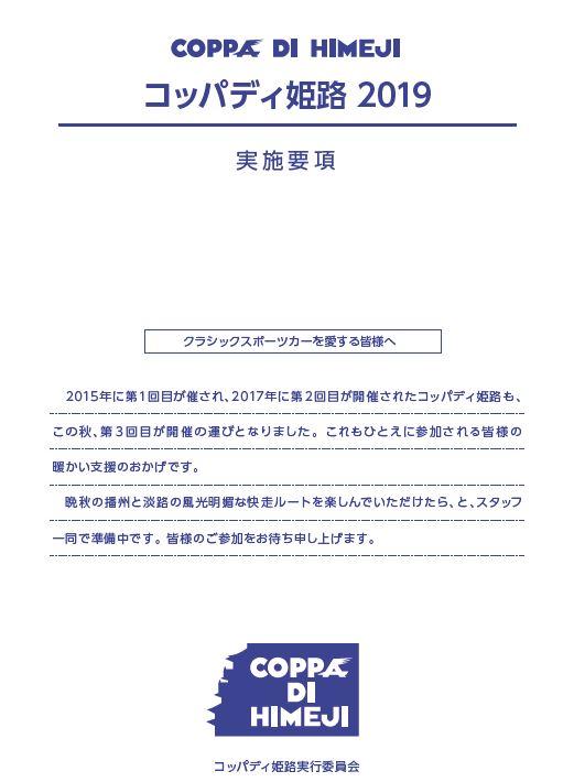 コッパディ姫路