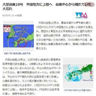 05いも台風02